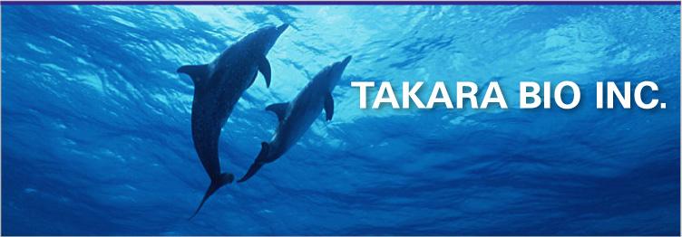TAKARA BIO INC.|タカラバイオはDNA産業創出企業として、バイオ事業で世界の最先端を歩み、新たな時代を拓いていきます。